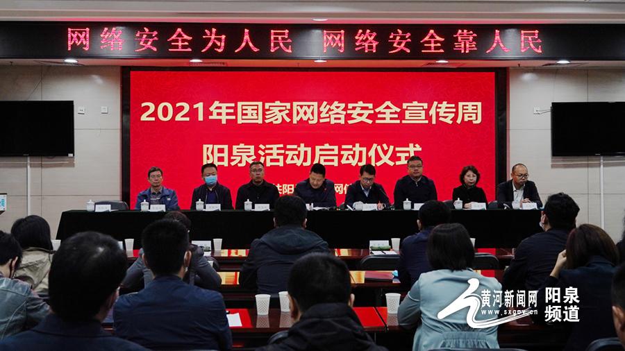 阳泉市举行国家网络安全宣传周启动仪式