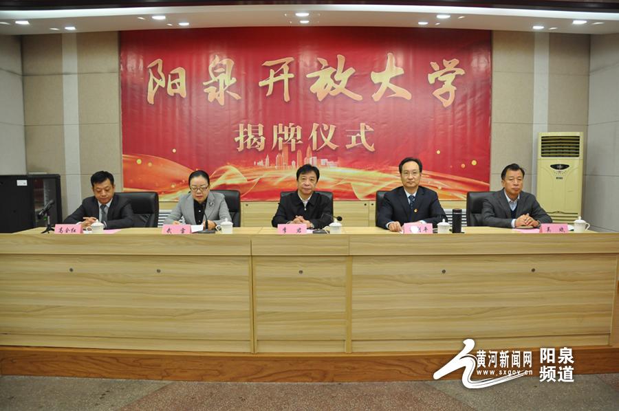 阳泉开放大学揭牌成立
